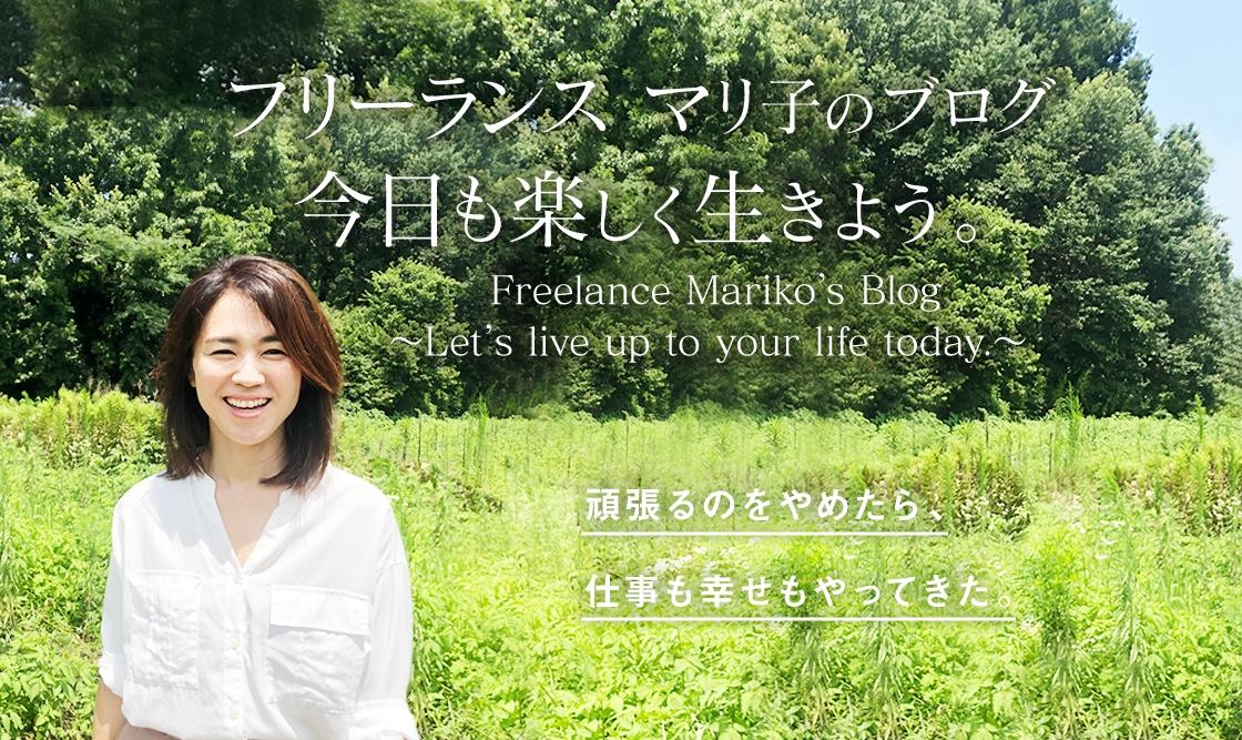 アラフォー営業 マリ子のブログ 今日も楽しく生きよう。
